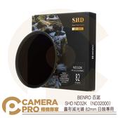 ◎相機專家◎ 排單預購 BENRO 百諾 SHD ND32K ND32000 圓形減光鏡 82mm 日蝕專用 減15檔 公司貨