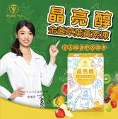 【醫師好辣節目推薦】PureYu晶亮醇金盞草葉黃素凍(3盒30包入)  獨家代理