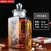 泡酒玻璃瓶帶龍頭泡藥酒壇子10斤20斤泡酒專用酒瓶密封泡酒罐空瓶 WD 一米陽光