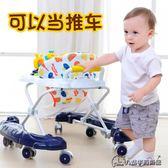 嬰兒幼兒童寶寶學步車多功能防側翻防o型腿手推可折疊男女孩學行 【尾牙交換禮物】