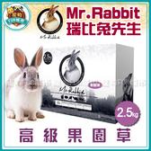 *~寵物FUN城市~*【預購商品】加拿大Mr.Rabbit瑞比兔先生-高級果園草2.5kg(RB122,兔子飼料)