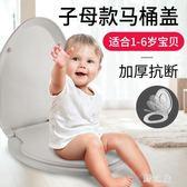 子母馬桶蓋 馬桶蓋家用子母大人小孩兩用座便器蓋板靜音加厚坐便圈配件 CP1903【野之旅】