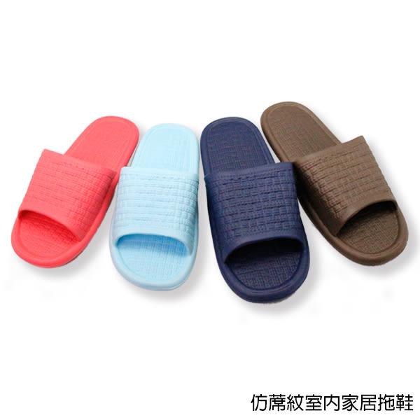 【333家居鞋館】柔韌舒適★仿蓆紋室內家居拖鞋-深藍色