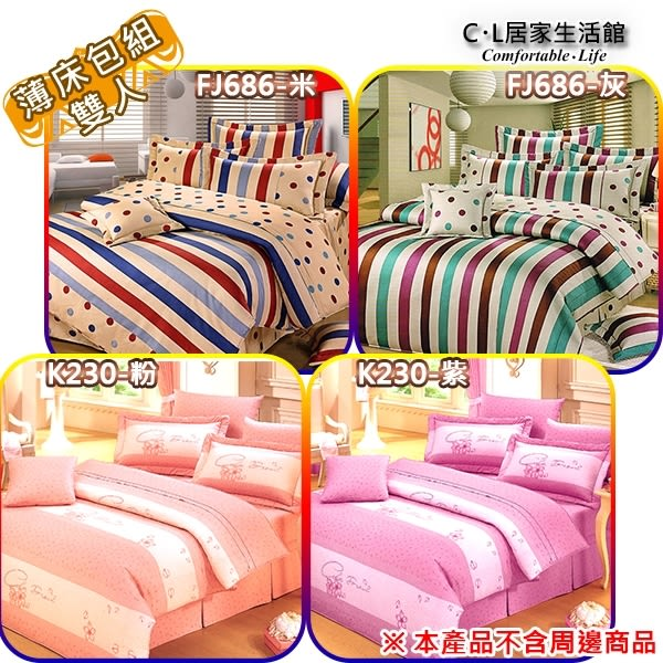 【 C . L 居家生活館 】雙人薄床包組(FJ686-米/FJ686-灰/K230(粉/紫))