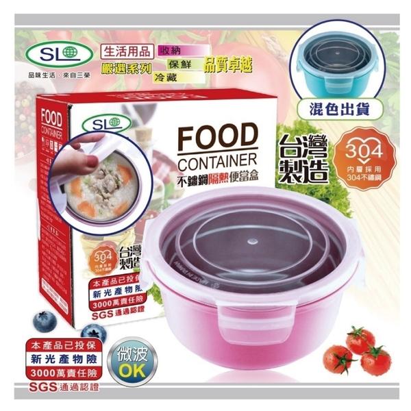 台灣製造304不鏽鋼隔熱便當盒 S-9900X