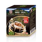 [西雅圖]極品大濾掛咖啡(咖優峰 曼特寧)(5入x12盒)