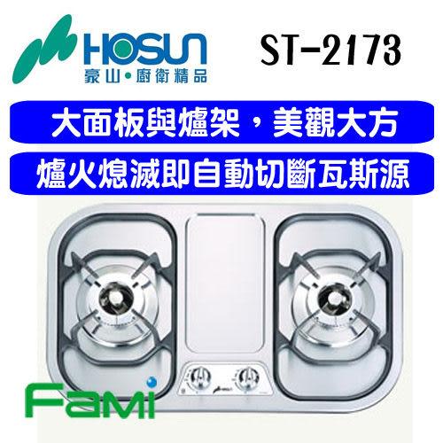 【fami】豪山牌 檯面式瓦斯爐 ST-2173雙口歐化檯面爐