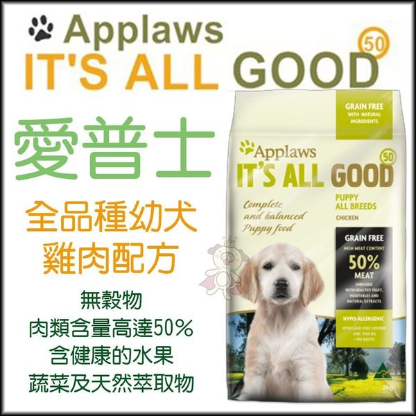『寵喵樂旗艦店』英國Applaws愛普士 全品種幼犬 無榖糧 雞肉配方 2kg
