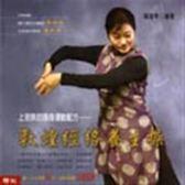 (二手書)敦煌經絡養生操(書+VCD)