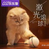 自動逗貓球貓咪玩具球激光滾動球抖音同款寵物球貓玩具電動玩具球【快速出貨八折優惠】