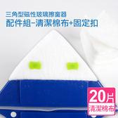 【AXIS 艾克思】三角型磁性雙面玻璃擦窗器_專用清潔布配件組
