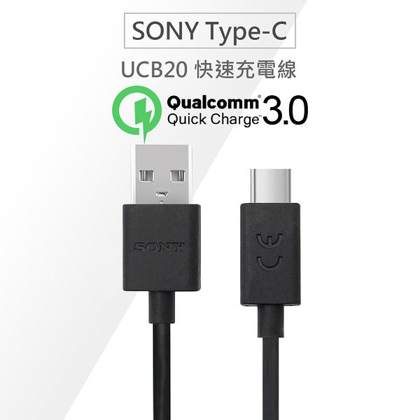 原廠線 SONY Type-C UCB20 XZs XZP XA1 XA1U XZ XC QC3.0高速原廠傳輸線/充電線