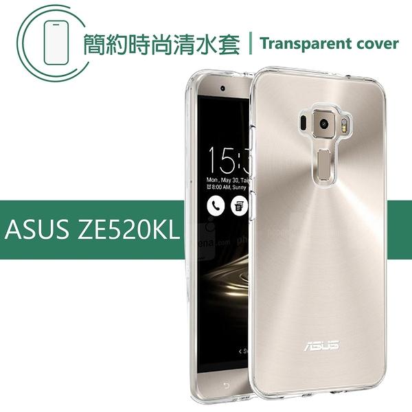 ASUS華碩 ZenFone 3 5.2 ZE520KL 清水套 果凍套 保護套 軟殼 手機殼 保護殼 背蓋