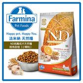 【力奇】法米納Farmina-ND挑嘴成犬天然低穀糧-鱈魚甜橙(小顆粒)2.5kg- 可超取(A311B09)
