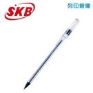 SKB 文明 SB-2000 黑色 0.7 原子筆 1支