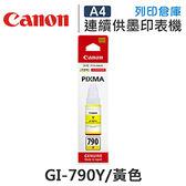 CANON GI-790Y / GI790Y 原廠黃色墨水 /適用Canon PIXMA G1000/G2002/G3000/G4000