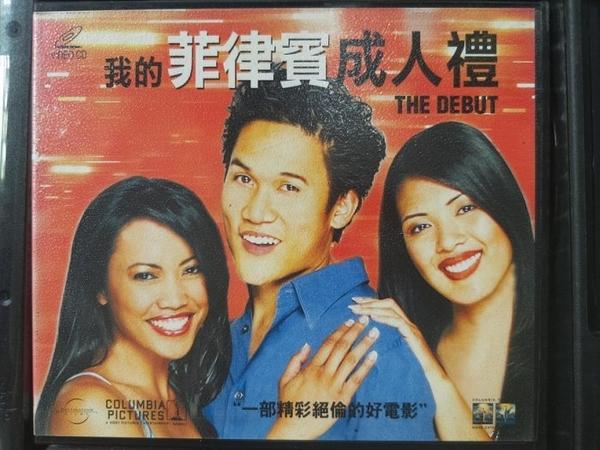 挖寶二手片-V02-209-正版VCD-電影【我的菲律賓成人禮】-金凱亞恩 艾迪賈西亞(直購價)