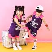 全館83折 兒童籃球服小學生訓練服套裝男球衣女童幼兒園男童隊服