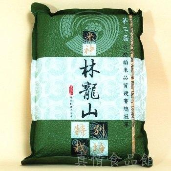 林龍山的米
