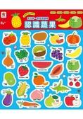 孩子第一套學習磁鐵/認識蔬果(內附蔬果磁鐵24個)
