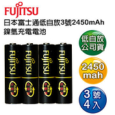 【福利品】Fujitsu富士通低自放3號2450mAh鎳氫充電電池 HR-3UTHB( 3號4入)