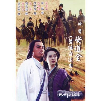 水滸英雄譜:神醫安道全-碧瑤霜迷案DVD 陳龍/陳德容