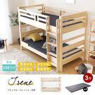 艾琳系列日式清新雙層床架組(上下舖)  3件式 / H&D東稻家居