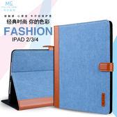 iPad2 iPad3 iPad4 平板電腦保護套 撞色牛仔布矽膠防摔軟殼 休眠支架皮套