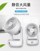 空氣循環扇 臺式空氣循環電風扇家用空調伴侶扇渦輪對流扇靜音搖頭機風扇