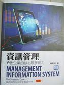 【書寶二手書T7/大學資訊_YBQ】資訊管理:e化企業的核心競爭能力5/e_林東清