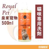 Royal Pet貓咪專用洗劑500ml【寶羅寵品】
