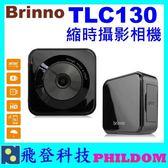 送64G BRINNO 台灣群光總代理 WIFI連線傳輸 縮時相機 TLC130 公司貨 保固一年 可參考TLC120 TLC200