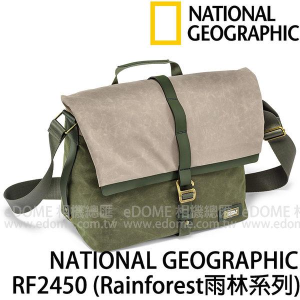 NATIONAL GEOGRAPHIC 國家地理 NG RF 2450 相機包 (24期利率 免運 正成貿易公司貨) 雨林系列 郵差包