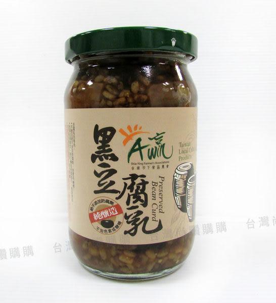 【台灣尚讚愛購購】下營區農會-黑豆腐乳380g