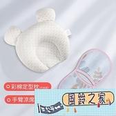 嬰兒寶寶枕頭兒童定型枕四季通用頭型矯正寶寶新生防偏頭糾正0-1歲夏超級品牌【風鈴之家】