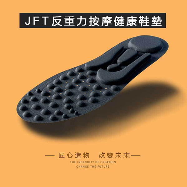 (送運動鞋墊)台灣設計JFT 3D反重力按摩減壓鞋墊透氣防滑抗震紅外線抗菌除臭氣墊按摩鞋墊
