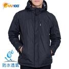 UV100 防曬 抗UV Voai防水保暖舖棉男外套-帽可拆