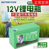 鋰電池 12V8ah鋰電池高壓電動噴霧器12伏蓄電池照明監控音響門禁12V電瓶YTL