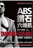 ABS鑽石六塊肌:50項腹部增肌運動,再創徒手健身巔峰