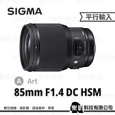 SIGMA 85mm F1.4 DG HSM ART [A] 大光圈人像鏡 【平行輸入】WW