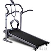 跑步機家用款迷你機械健身家用器材小型走步機倒走小空間折疊CY1795【優品良鋪】