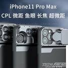 iPhone11pro鏡頭蘋果11廣角鏡頭 微距 魚眼 長焦鏡頭 iPhone 11 pro max『新佰數位屋』