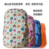 防雨罩 防雨罩卡通圖案背包登山包戶外包中小學生書包防雨罩電腦包防水罩 【618 購物】