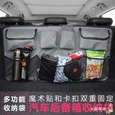 汽車掛袋汽車收納袋座椅掛袋車載椅背置物袋多功能車內用後備箱儲物袋