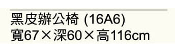 【森可家居】黑皮主管辦公椅 7SB277-1 可傾仰 OA