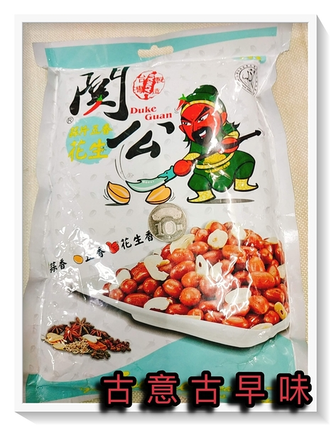古意古早味 關公蒜片五香花生 (120公克/包) 懷舊零食 雲林花生 夠勁 香脆 台灣生產 堅果