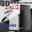 【愛瘋潮】三星 Samsung Galaxy Note 9 3D曲面 全膠滿版縮邊 9H鋼化玻璃 螢幕保護貼