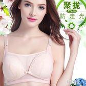 防下垂哺乳內衣無鋼圈女薄款聚攏懷孕期孕婦文胸純棉舒適喂奶胸罩xy1862『東京潮流』