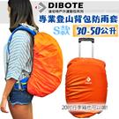 DIBOTE迪伯特登山背包防雨套(30L/ 40L/ 50L/ 60L)登山包行李箱防水袋/ 防塵袋/ 防雨罩防塵套☀饗樂生活