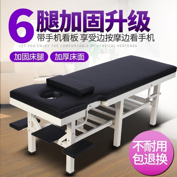 美容床 原始點中醫推拿床按摩床家用床多功能家用美容床【八折搶購】